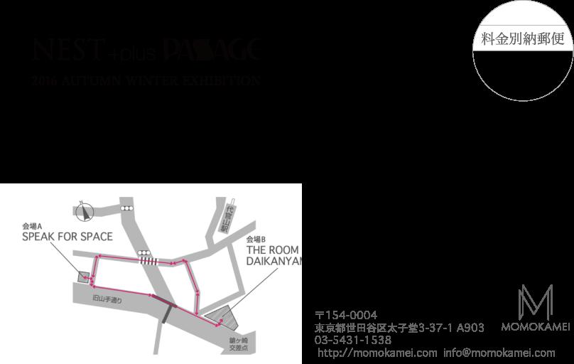 展示会info2