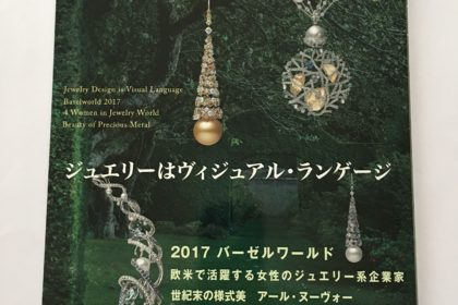 Brand Jewelry cover